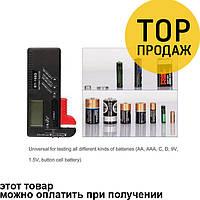 Универсальный тестер заряда батареек с LCD BT-168D / источник питания