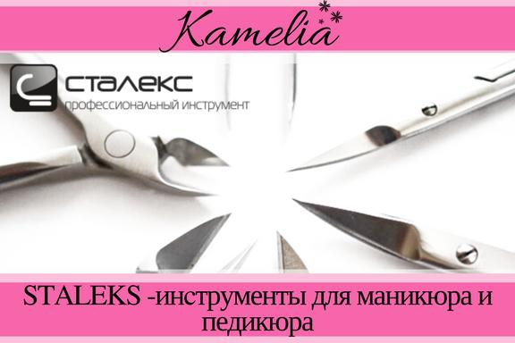 STALEKS -инcтрументы для маникюра и педикюра