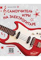 Самоучитель игры на электрогитаре + аудиокурс Агеев Д.