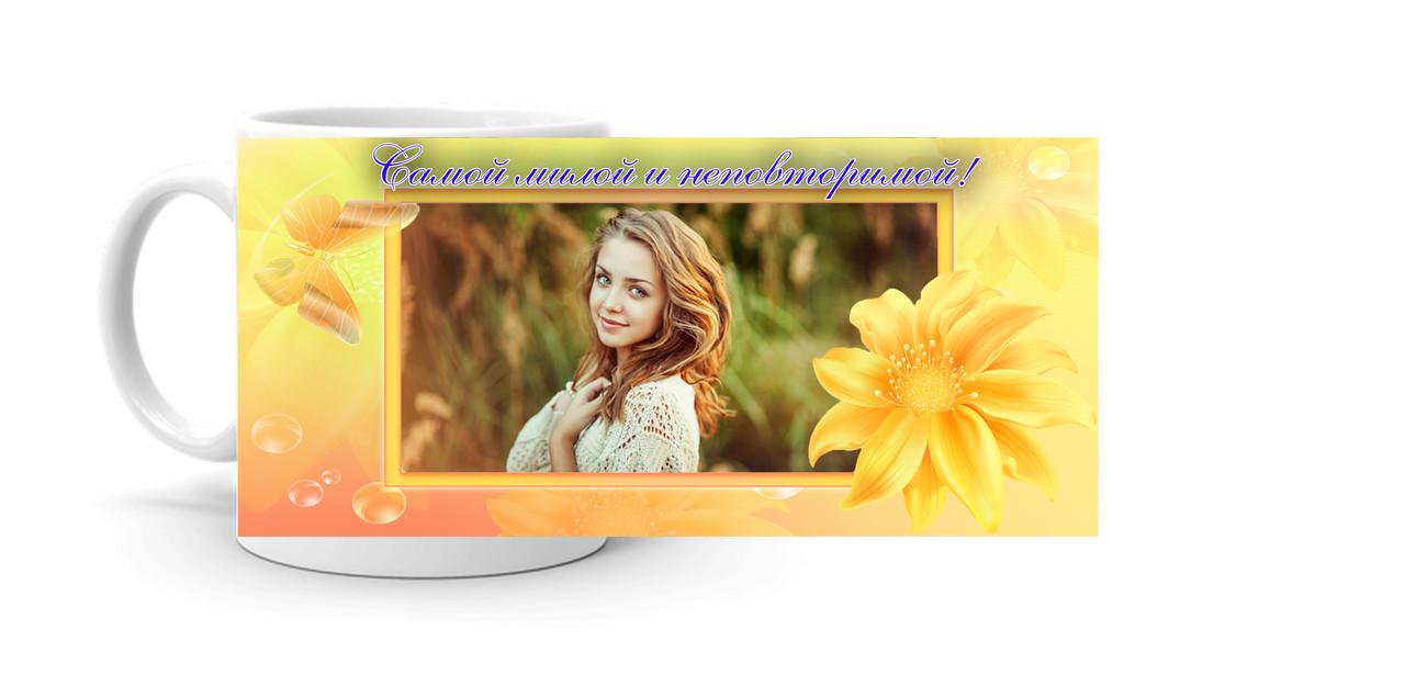 """Чашка с фото """"Самой милой и неповторимой!"""" (121-8б)"""