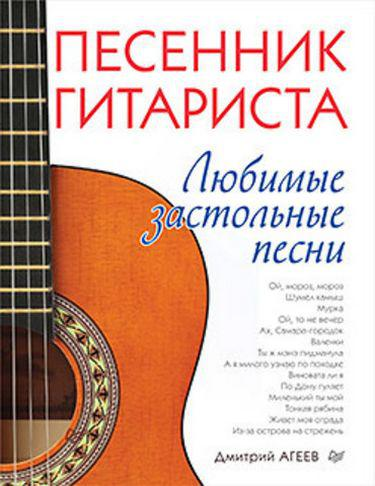 Песенник гитариста. Любимые застольные песни Агеев Д.