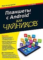 Планшети з Android для чайників, 2-е видання. Томашевський Д.