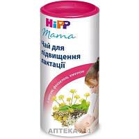 Чай для повышения лактации Хипп в кормящих матерей 200г