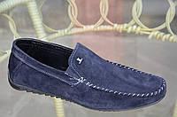 Туфли, мокасины мужские синие натуральная замша практичные удобные Харьков (Код: М822а)