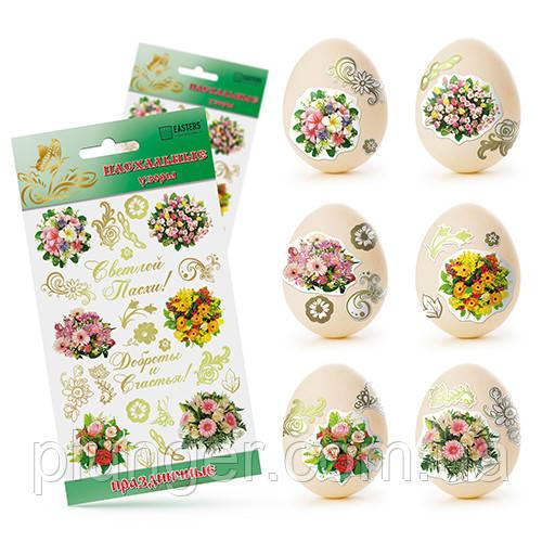 """Набор наклеек для Пасхальных яиц """"Праздничные"""""""