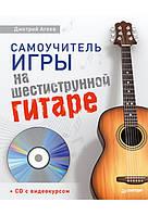 Самоучитель игры на шестиструнной гитаре (+CD с видеокурсом) Агеев Д.