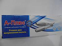 Утюжок A-Plus 1533, А-плюс,утюжок для волос, выпрямитель, красота и здоровье, а-плюс утюжок