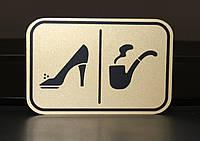 """Табличка для туалета """"Комби"""""""