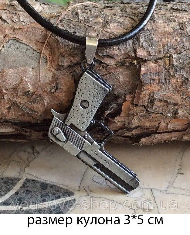 размеры кулона пистолета