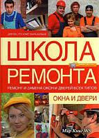 АКЦИЯ Книга Школа ремонта. Окна и двери  (Астрель)