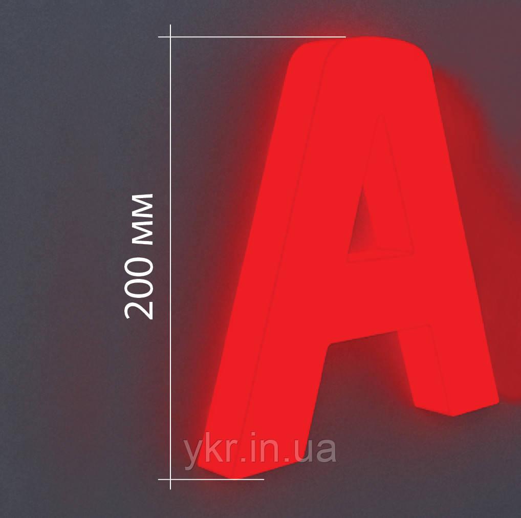 Объемная световая буква с фронтальной и боковой засветкой 20 см.