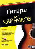 Гітара для чайників, 3-е видання (+аудіо - та відеокурс). Філіпс М., Чаппел Д.