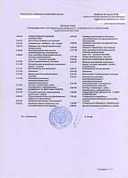 """Продам строительную компанию ООО """"Вайз Юнион ЛТД"""" № 45"""
