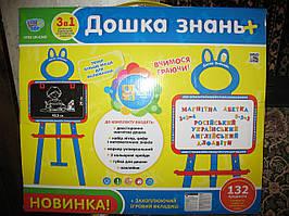 Детский мольберт 3 в 1 -3 языка(Украинский, русский, английский и цифры),два цвета-красный и синий