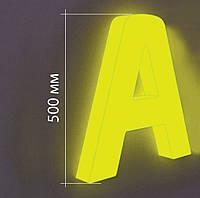 Объемная световая буква с фронтальной и боковой засветкой 50 см.