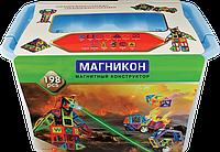 Конструктор Магникон 3D магнитный 198 дет. (МК-198)