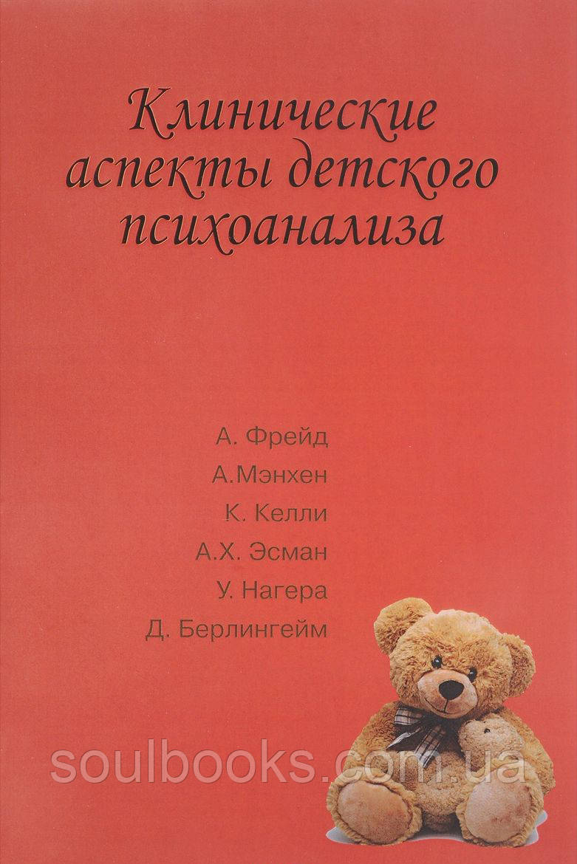 Клинические аспекты детского психоанализа. Под ред. Сизиковой И.В.