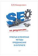 SEO на результат. Простые и понятные методы продвижения в Интернете Кажарнович В.
