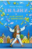 Сказки для детей и взрослых. Автор - Ника Андрос (Zebra)