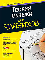 "Теория музыки для ""чайников"" (+ аудиокурс). Пилхофер М., Дей Х."