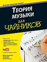 """Теорія музики для """"чайників"""" (+ аудіокурс). Пилхофер М., Дей Х."""