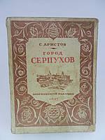 Аристов С. Город Серпухов. , фото 1