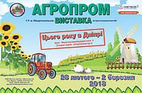 Приглашаем на выставку Агропром 2018