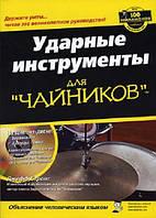 Ударные инструменты для чайников. Стронг Дж.