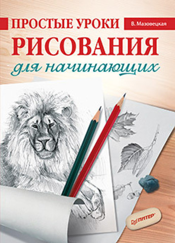 Прості уроки малювання для початківців Мазовецька Ст.