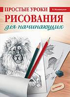 Простые уроки рисования для начинающих Мазовецкая В.