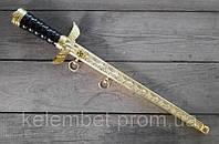 Сувенирный кортик Третьего Рейха. Кинжал сувенирный Геринга золотой с гравировкой. Сувенирное оружие.