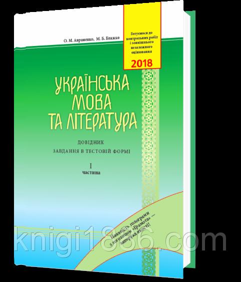 ЗНО 2018 Русский язык