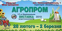 Приглашаем на выставку Агропром-2018