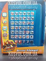 Детский планшет обучающий на русском языке