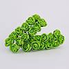 Розы из фоамирана, упаковка 144 шт, диаметр - 2 см