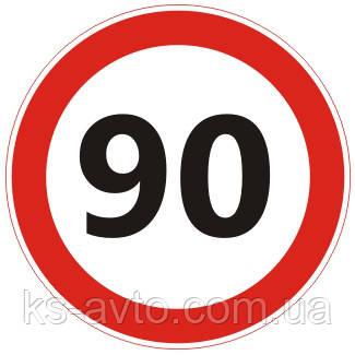 "Наклейка ""90"""