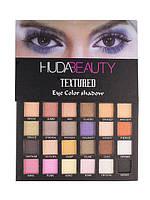 Текстурированные тени набор Huda Beauty Худа Бьюти Textured Eye Color Shadow 24 в 1