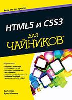 HTML5 и CSS3 для чайников. Титтел Э., Минник К.