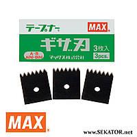 Ніж для степлера HT-B MAX (комплект 3шт)