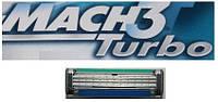 Gillette Mach 3 Turbo (Мак 3 Турбо) картриджи кассеты поштучно ОРИГИНАЛ