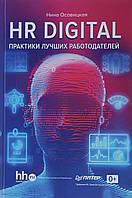 HR DIGITAL. Практики лучших работодателей Осовицкая Н.