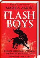 Льюїс Flash Boys.  Ринок цінних… секунд: революція на Уолл-стрит