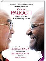 Далай-лама Книга радості: вічне щастя в мінливому світі