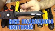 Ножи для подводной охоты и дайвинга