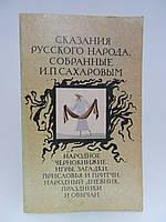 Сказания русского народа, собранные И.П. Сахаровым (б/у).