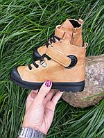 Детские осенние ботинки для мальчика рыжего цвета,27-32р