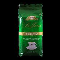 Кофе зерновой«Bellini Classico» 1 кг