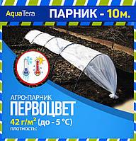 Парник 10м - плотность 42 г/м² (Первоцвет)