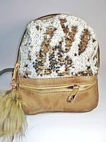 Рюкзак с паетками c брелком пушком бежевый (зеркальная обратная паетка)