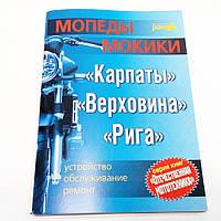 Книга Мопед Карпаты, Дырчик (Рига)